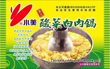 小美酸菜白肉鍋