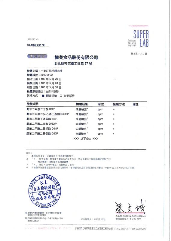 20110531塑化劑檢驗報告-紅豆粉粿.jpg