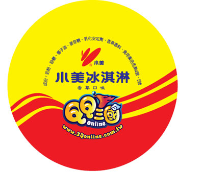 150cc小美冰淇淋加QQ三國logo.jpg