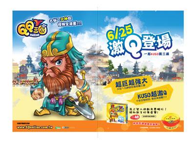 QQ三國遊戲雜誌露出小美大黃杯.jpg