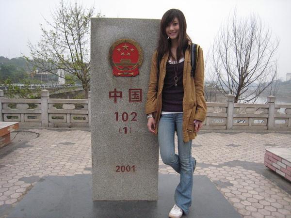 中國與越南的界碑