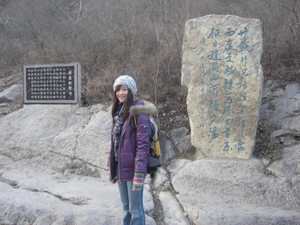 秦始皇古驛道留下的石碑