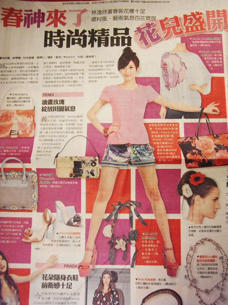 中時時尚版春裝專題2010.2.01