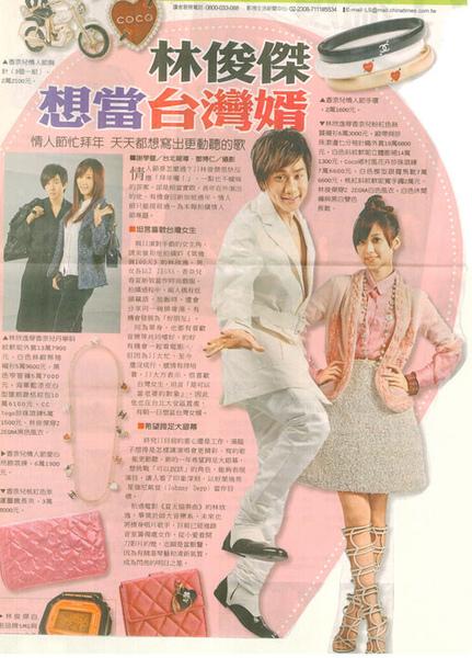 聯合時尚版2010.02.05