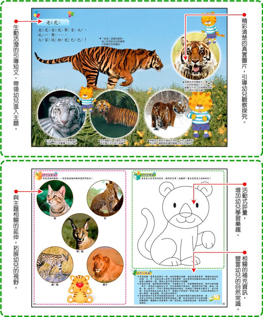 探索自然3內頁介紹.jpg