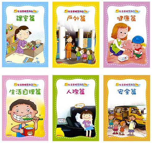 生活常規系列書籍.jpg
