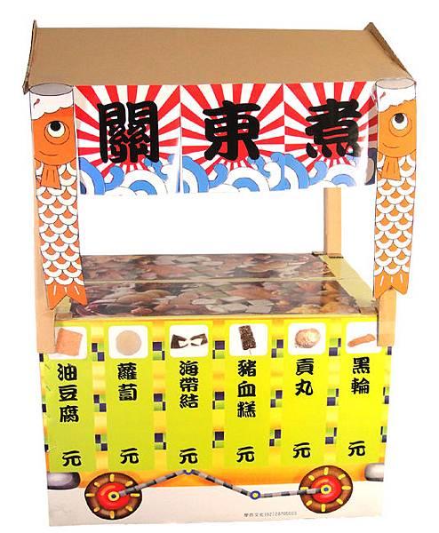 關東煮餐車001.jpg