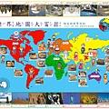 世界地圖大富翁海報002.jpg