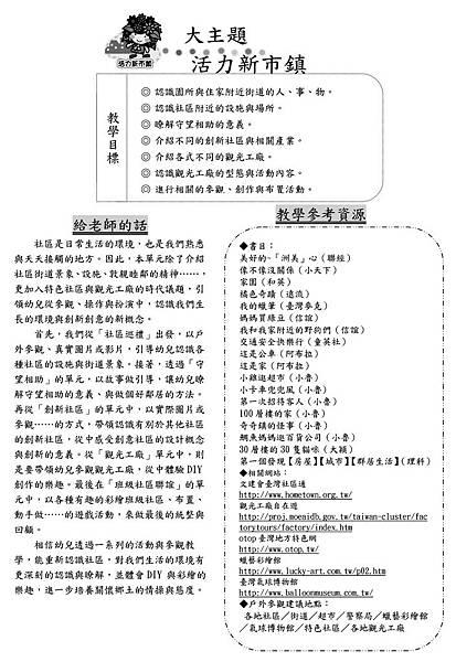 02 2A主題資源說明 教冊格式範例圖.jpg