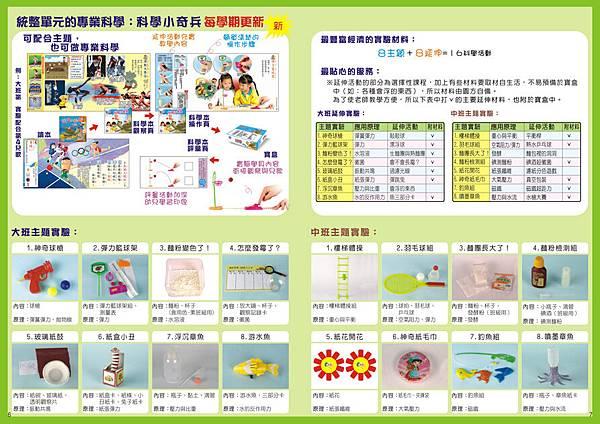 1002DM_0607科學.jpg