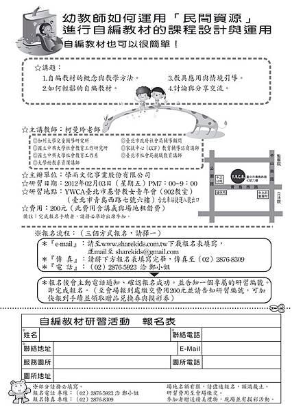 自編教材研習活動 DM.jpg