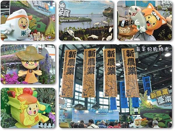 0309台南新農業.jpg