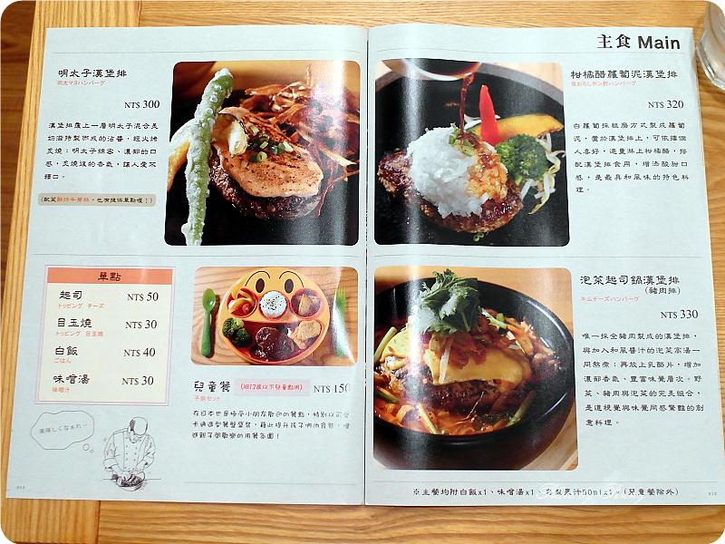 山本菜單1.jpg