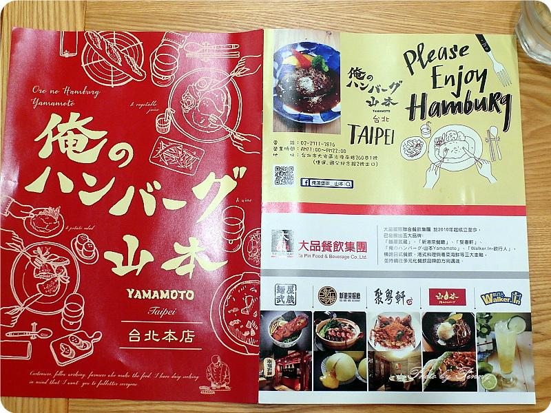山本菜單0.jpg