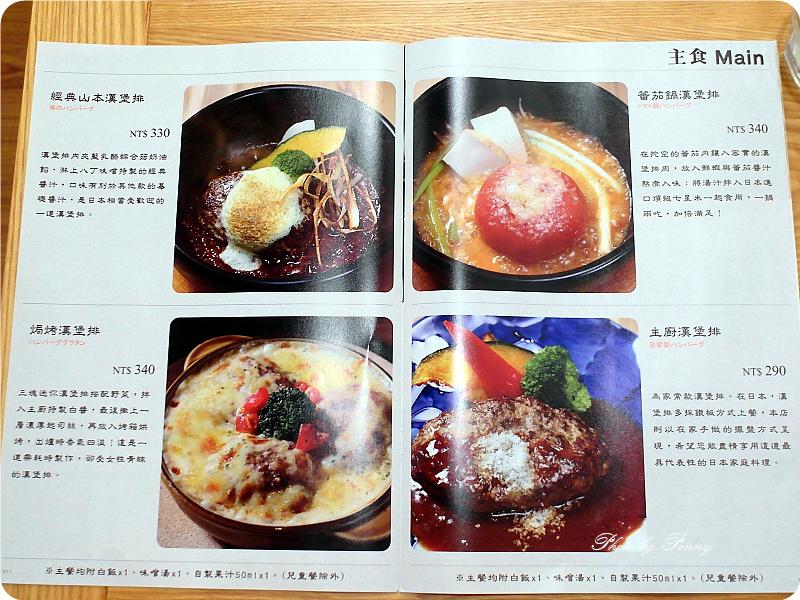 山本菜單2.jpg