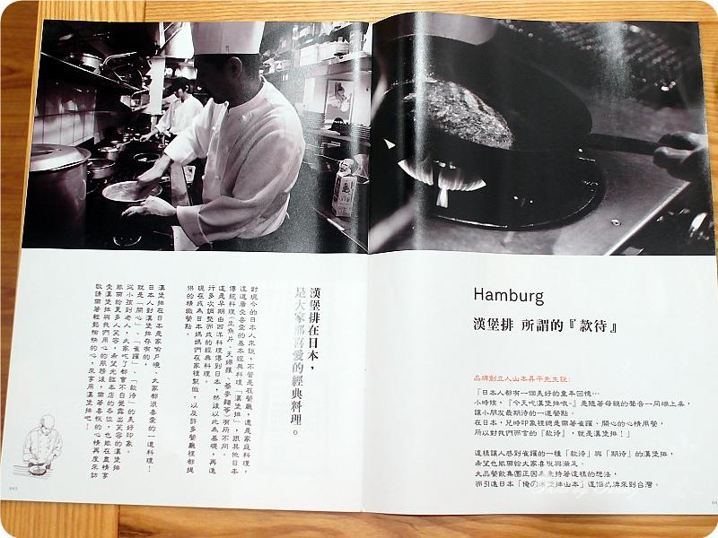 山本菜單6.jpg