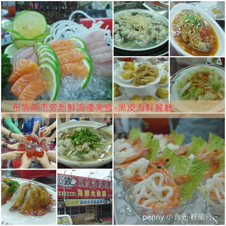 《食記‧嘉義》便宜新鮮的海產店-黑皮海鮮餐廳&布袋魚市