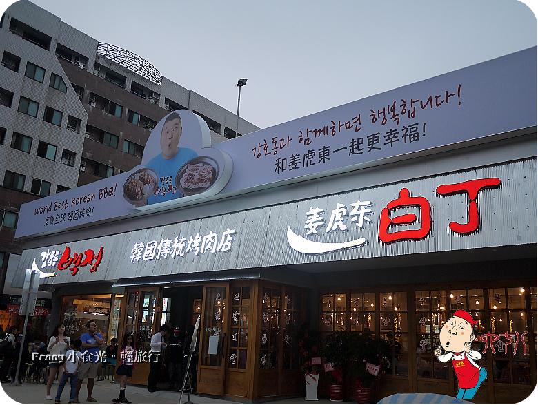 姜虎東門面0.jpg
