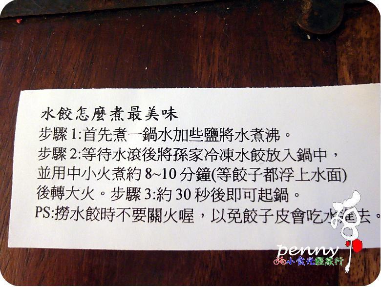孫家小館大水餃18.jpg