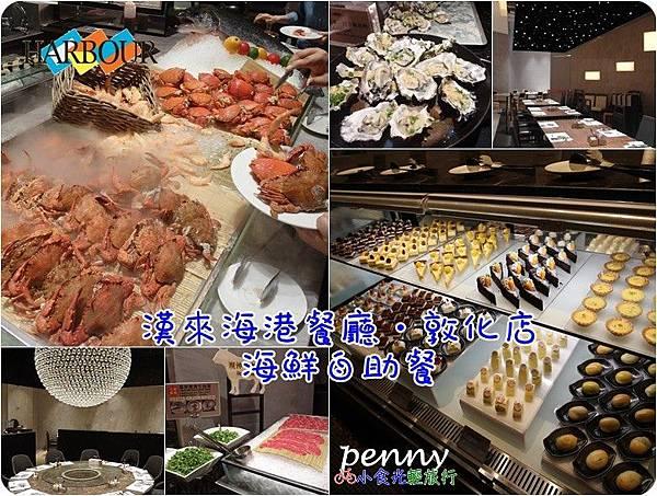 漢來海港敦化店139