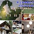 新北樂農輕旅行.jpg