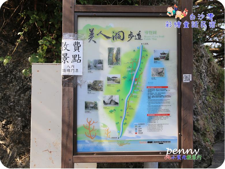 小琉球白沙灣彩繪童話民宿54.jpg