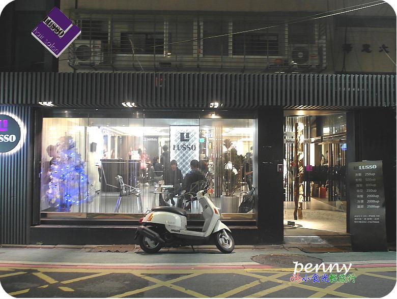 Lusso Hair 2店01.jpg