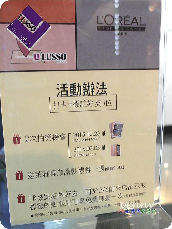 Lusso Hair 2店55.jpg