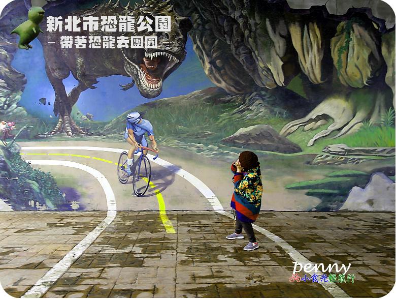 【新北‧旅遊】新北市華中橋恐龍出沒‧恐龍公園\侏儸紀3D地景,和恐龍一起單車悠遊趣