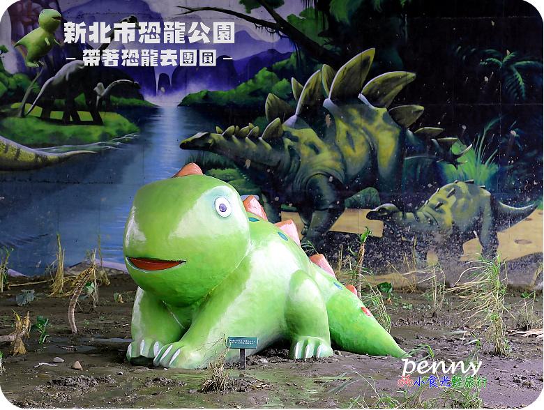 恐龍公園020.jpg