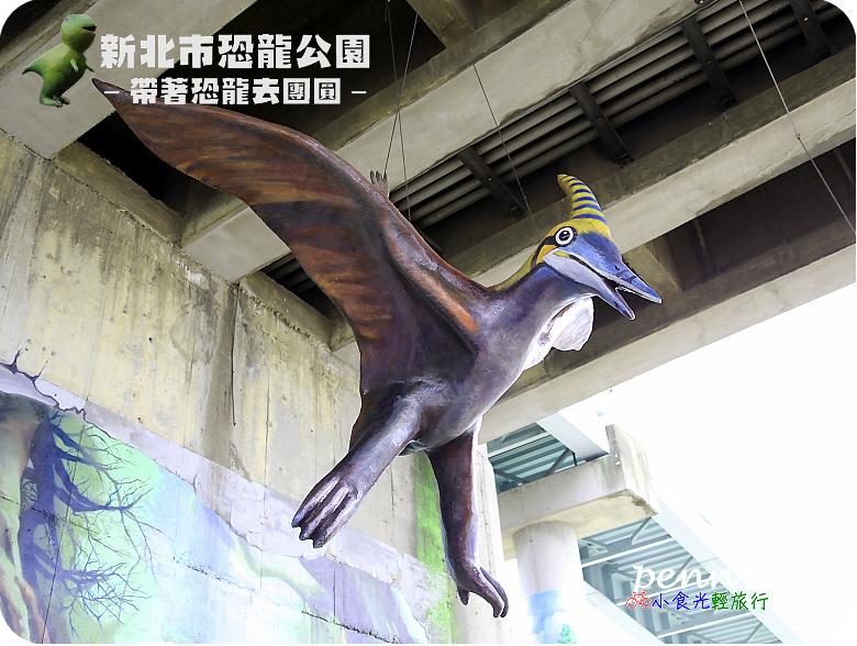 恐龍公園022.jpg