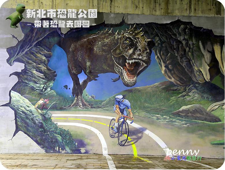 恐龍公園032.jpg