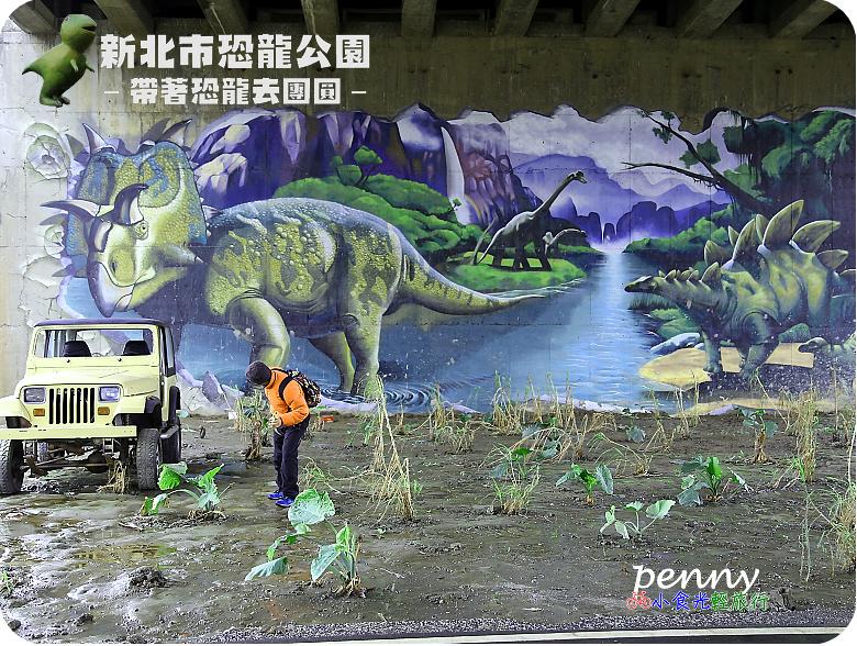 恐龍公園092.jpg