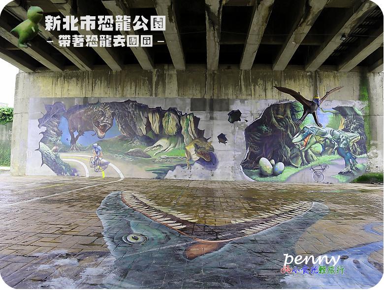 恐龍公園110.jpg