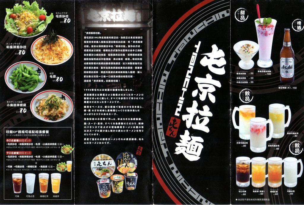 屯京拉麵菜單1