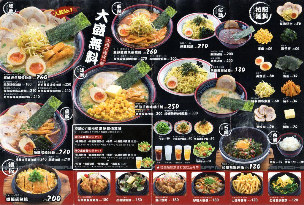 屯京拉麵菜單2