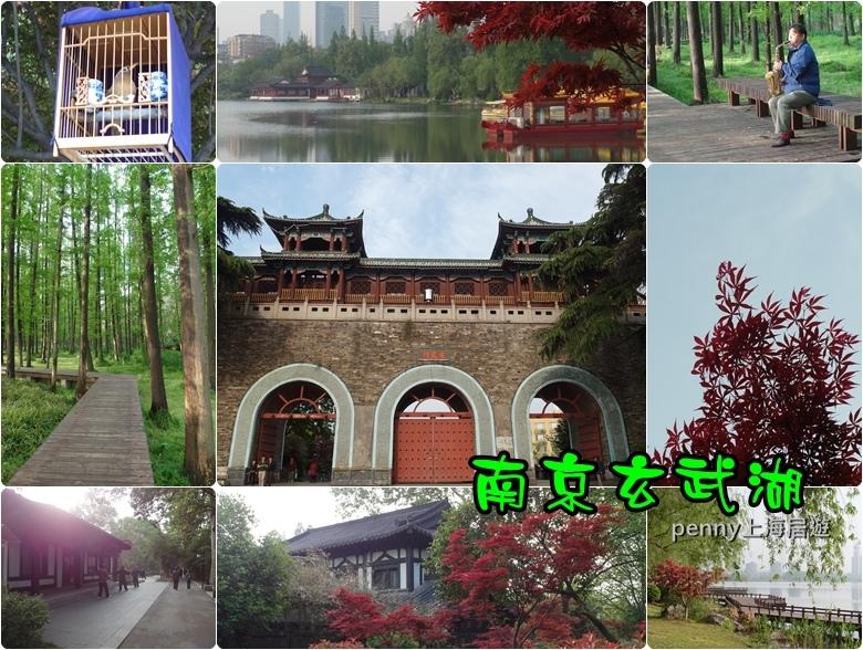 南京玄武湖000.jpg