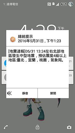 5%2F31 地震警報