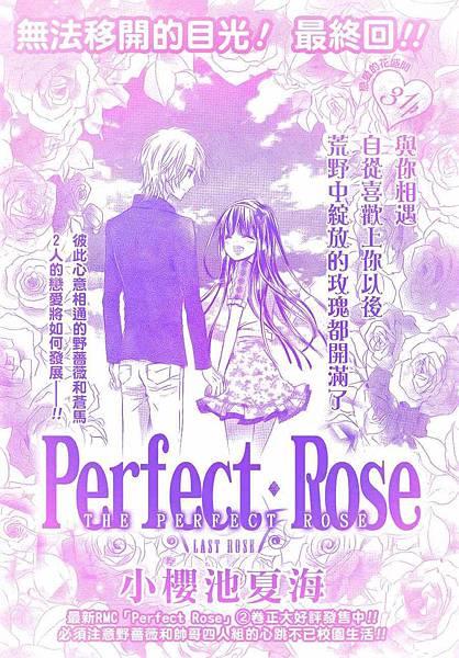 完美薔薇1