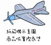 紙飛機示意圖