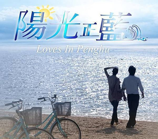陽光正藍 Loves In Penghu