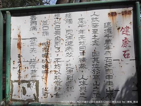 八卦山大佛風景區-健康石