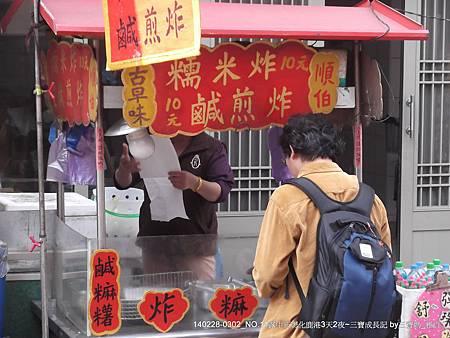 鹿港美食-10元糯米炸+鹹煎炸