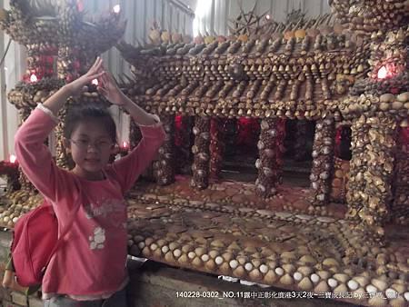 福興貝殼廟