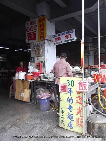 南苗市場-古早味客家麵食