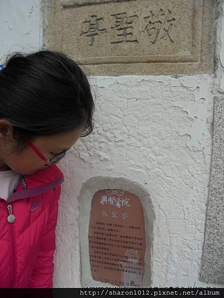 170131興賢書院 (16).JPG