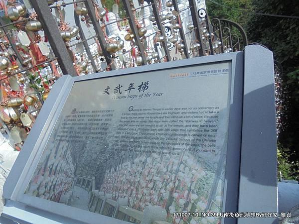 171009文武年梯 (1).JPG