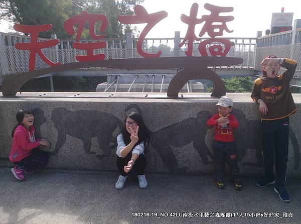 180216_2天空之橋 (17).jpg
