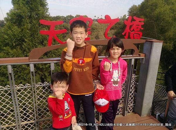 180216_2天空之橋 (33).jpg