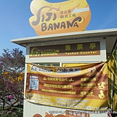 180218_香蕉工廠 (6).jpg